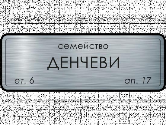 Табелка за врата Денчеви - инокс
