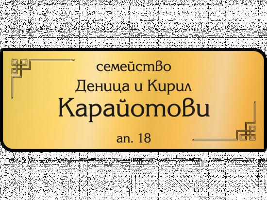 Табелка за врата Карайотови - злато