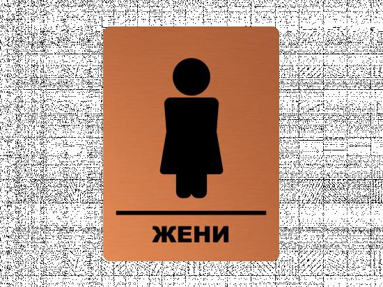 Табелка жени - мед