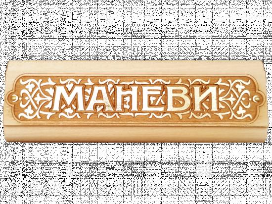 Табелка за врата Маневи - дърво
