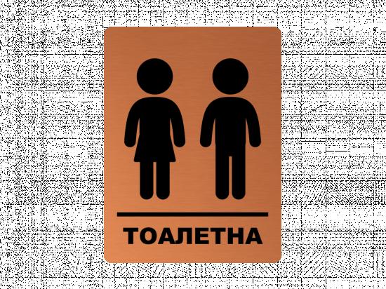 Табелка тоалетна жени мъже - мед
