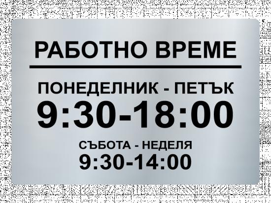 Табела работно време - сребро