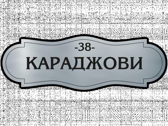 Табелка за врата Караджови - сребро