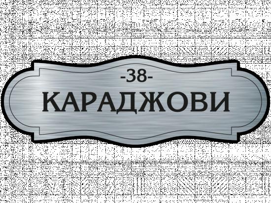 Табелка за врата Караджови - инокс