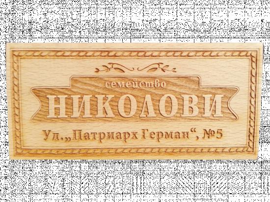 Табелка за врата Николови - дърво