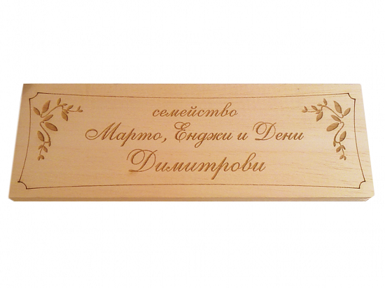 Табелка за врата Димитрови - дърво
