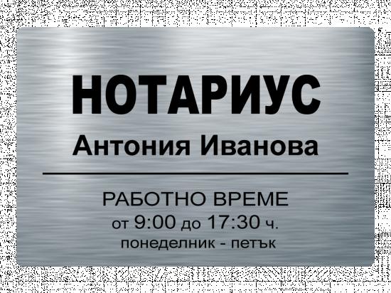 Табела НОТАРИУС Антония Иванова - инокс