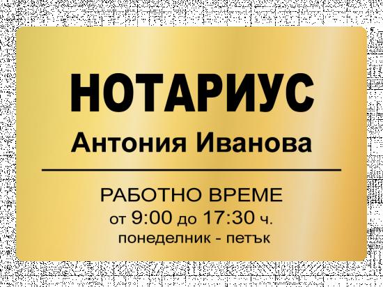 Табела НОТАРИУС Антония Иванова - злато
