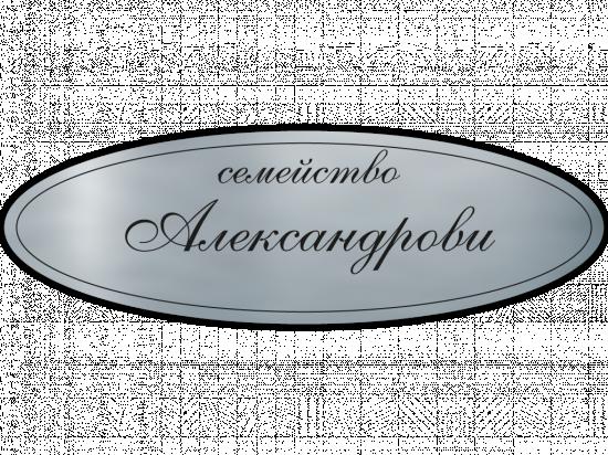 Табелка за врата Александрови - сребро