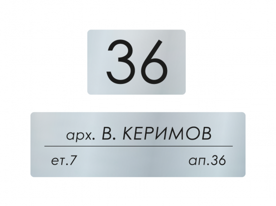 Табелки за пощенска кутия Керимов - сребро