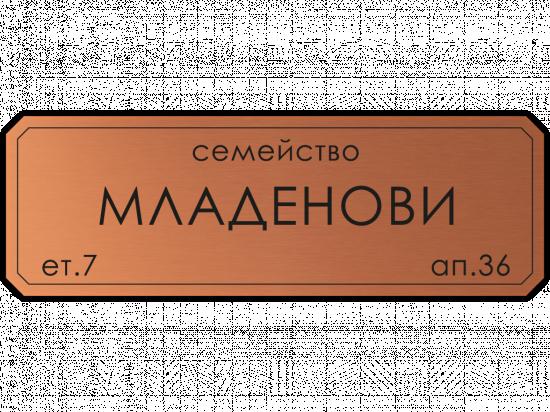 Табелка за врата Младенови - мед