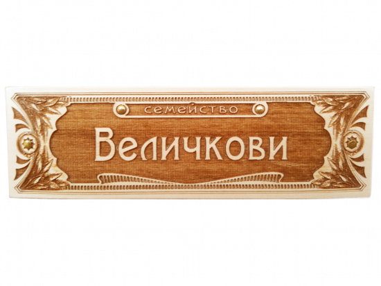 Табелка за врата Величкови - дърво