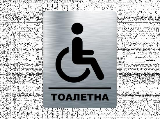 Табелка тоалетна инвалид - инокс