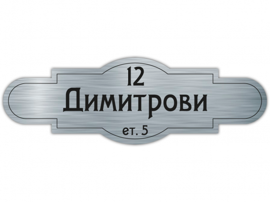 Табелка за врата Димитрови - инокс