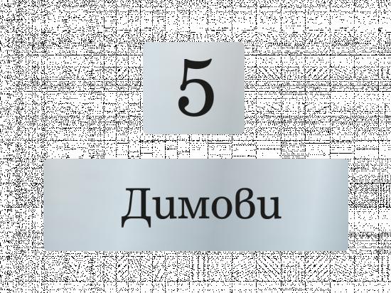 Табелки за пощенска кутия Димитрови - сребро