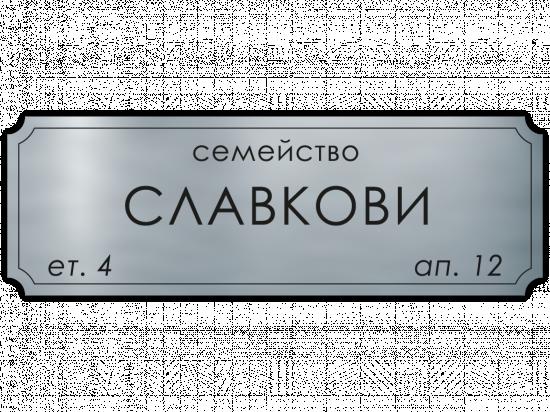 Табелка за врата Славкови - сребро