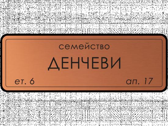 Табелка за врата Денчеви - мед