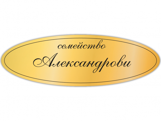 Табелка за врата Александрови - злато