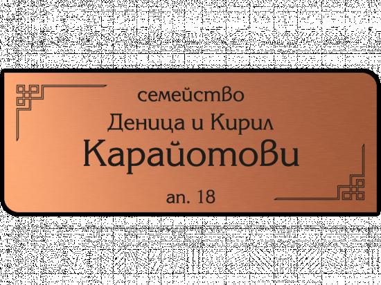 Табелка за врата Карайотови - мед