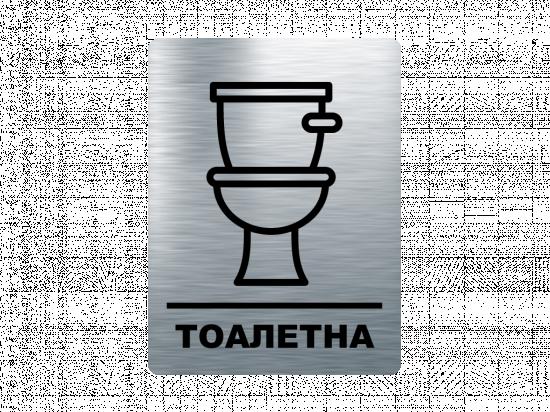 Табелка тоалетна - инокс