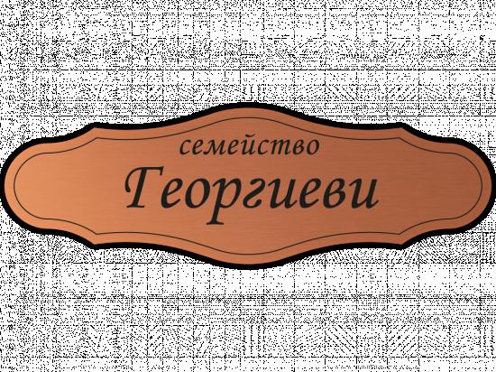 Табелка за врата Георгиеви - мед