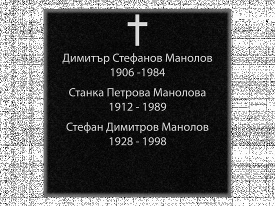 Надгробна плоча за урна