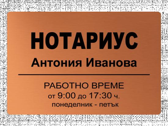 Табела НОТАРИУС Антония Иванова - мед