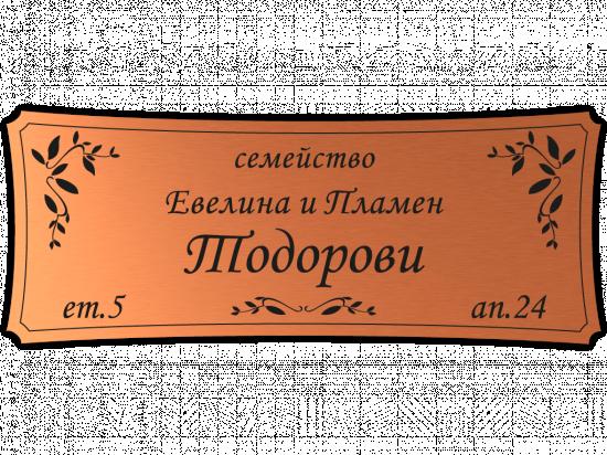 Табелка за врата Тодорови - мед