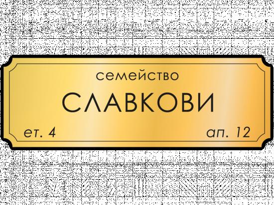 Табелка за врата Славкови - злато