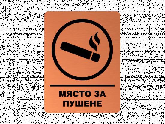 Табела място за пушене - мед