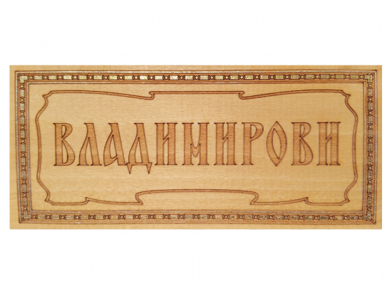 Табелка за врата Владимирови - дърво