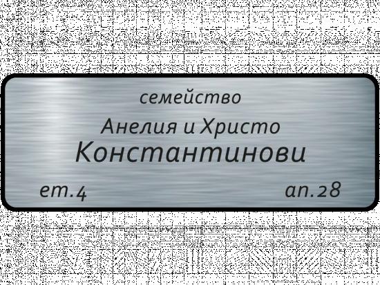 Табелка за врата Константинови - инокс