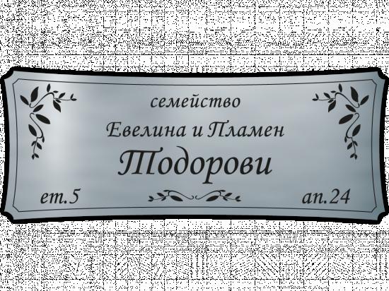 Табелка за врата Тодорови - сребро
