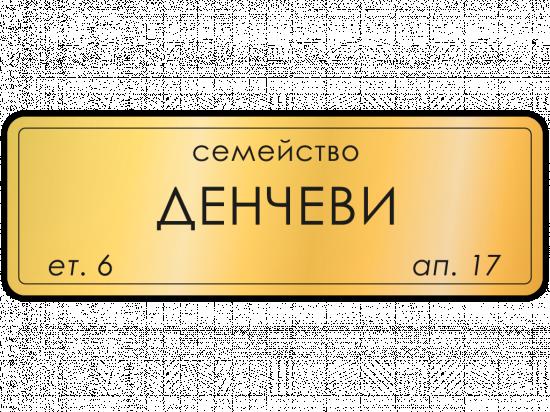 Табелка за врата Денчеви - злато