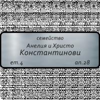 Табелка за врата Константинови - сребро