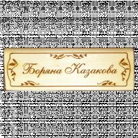 Табелка за врата Боряна Казакова - дърво