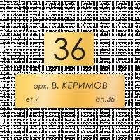 Табелки за пощенска кутия Керимов - злато