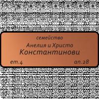 Табелка за врата Константинови - мед