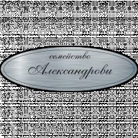 Табелка за врата Александрови - инокс