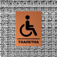 Табелка тоалетна инвалид - мед