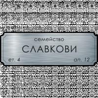 Табелка за врата Славкови - инокс