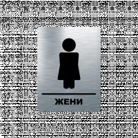 Табелка жени - инокс