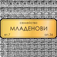 Табелка за врата Младенови - злато
