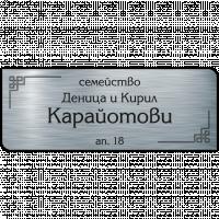 Табелка за врата Карайотови - инокс