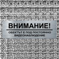 Табела ВНИМАНИЕ видеонаблюдение - инокс