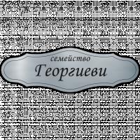 Табелка за врата Георгиеви - сребро