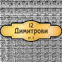 Табелка за врата Димитрови - злато