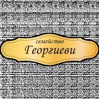 Табелка за врата Георгиеви - злато