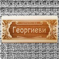 Табелка за врата Георгиеви - дърво