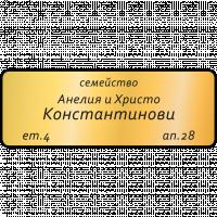 Табелка за врата Константинови - злато